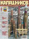 Калашников № 4 – 2001
