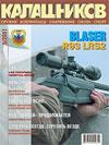 Калашников № 5 – 2001