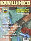 Калашников № 1 – 2002