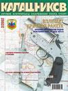 Калашников № 2 – 2002