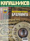 Калашников № 5 – 2002