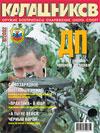 Калашников № 6 – 2002