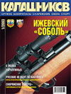 Калашников № 1 – 2003