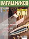 Калашников № 10 – 2003