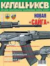 Калашников № 12 – 2003
