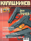 Калашников № 4 – 2003