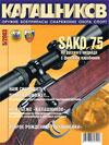Калашников № 5 – 2003