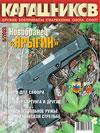 Калашников № 6 – 2003