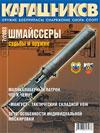 Калашников № 7 – 2003