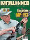Калашников № 8 – 2003