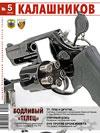 Калашников № 5 - 2010
