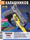 Калашников № 6 - 2010