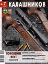 Калашников № 7 - 2010