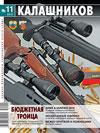Калашников № 11 - 2010