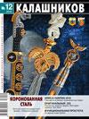 Калашников № 12 - 2010