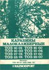 Карабины малокалиберные TОЗ-16, ТОЗ-17, ТОЗ-18