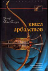 Книга арбалетов