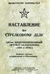 Наставление по стрелковому делу. 7,62-мм модернизированный автомат  Калашникова (АКМ и АКМС)
