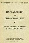 Наставление по стрелковому делу. 7,62-мм пулемет Горюнова (СГМ,  СГМБ, СГМТ)