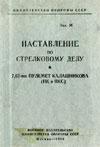 Наставление по стрелковому делу. 7,62-мм пулемет Калашникова (ПК и  ПКС)