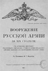 Вооружение русской армии за XIX столетие