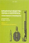 Взрывчатые вещества, пороха и боеприпасы отечественного  производства. Часть 1. Справочные материалы