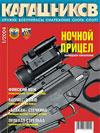 Калашников № 1 – 2004