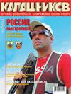Калашников № 10 – 2004