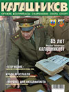 Калашников № 11 – 2004