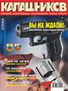 Калашников № 2 – 2004