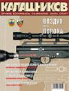 Калашников № 5 – 2004
