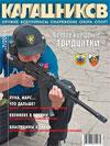 Калашников № 7 – 2004