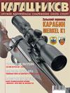Калашников № 8 – 2004