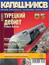 Калашников № 4 – 2005