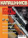 Калашников № 5 – 2005