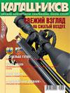 Калашников № 6 – 2005