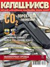Калашников № 7 – 2005