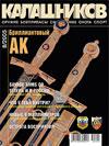 Калашников № 8 – 2005