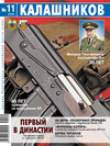 Калашников № 11 – 2009