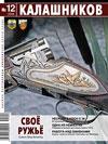 Калашников № 12 – 2009