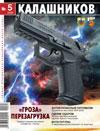 Калашников № 5 – 2009