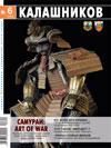 Калашников № 6 – 2009