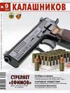 Калашников № 9 – 2009