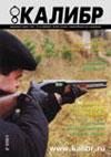 Калибр № 2 – 2001