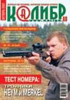 Калибр № 10 – 2002