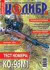 Калибр № 12 – 2002