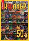 Калибр № 50 – 2006. Юбилейный номер