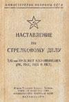 Наставление по стрелковому делу. 7,62-мм пулемет Калашникова (ПК,  ПКС, ПКБ и ПКТ)