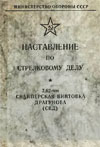 Наставление по стрелковому делу. 7,62-мм снайперская винтовка  Драгунова (СВД)
