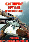 Охотничье оружие. Правовой аспект. Сборник нормативных документов